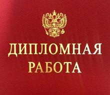 Переплет любых документов в Москве быстро и качественно  Переплет дипломов