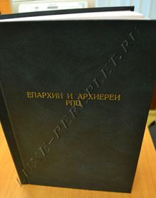 Переплет в бумвинил с нанесением надписи путём тиснения