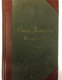 Реставрация старинной книги