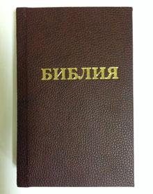 Реставрация библии