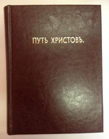 Ремонт книг