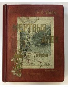 Реставрация очень редкой и старой книги большого формата. Листовая реставрация, восстановление тетрадей книжного блока, полная ручная по-тетрадная перепрошивка блока, сохранение и отрисовка оригинальной обложки, изготовление нового кожаного корешка книги в цвет оригинального переплета
