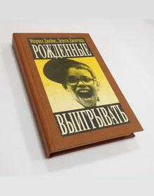 Книга рассыпалась полистно. Мы перепрошили книжный блок