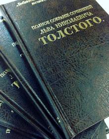 Перепрошивка блоков, замена обложек, тиснение на корешках и обложках полного собрания сочинений Л.Н.Толстого