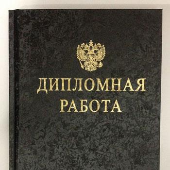 Твердый переплет изготовление книг и дипломов в твердом переплете  По системе Металбинд