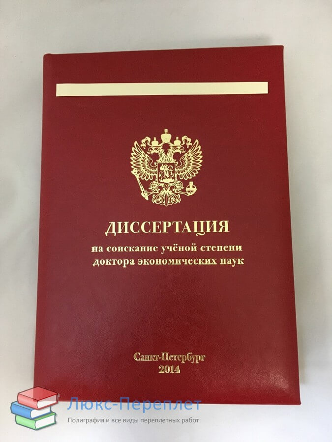 Требования к обложке диссертации 6541